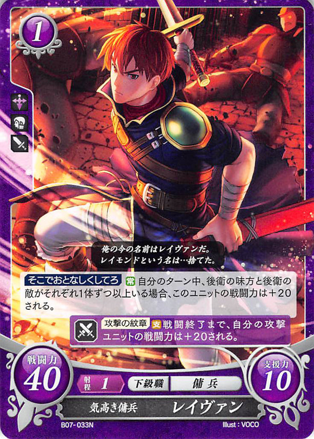 Fire Emblem 0 (Cipher) Trading Card - B07-033N Noble Mercenary Raven (Raven) - Cherden's Doujinshi Shop - 1