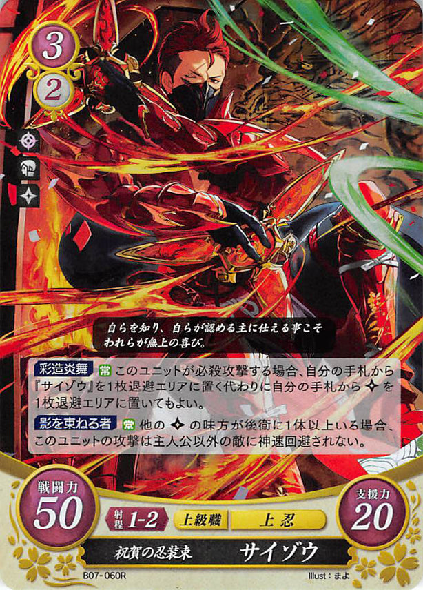 Fire Emblem 0 (Cipher) Trading Card - B07-060R (FOIL) Shinobi Clad in Honor Saizo (Saizo) - Cherden's Doujinshi Shop - 1