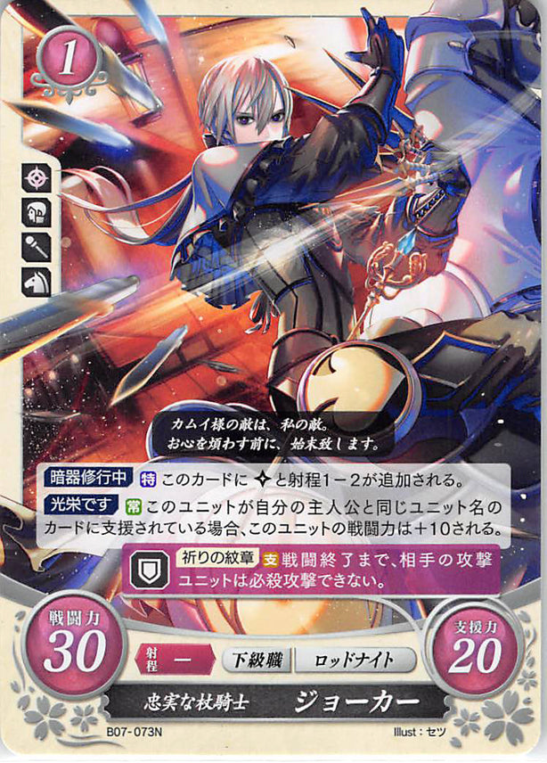 Fire Emblem 0 (Cipher) Trading Card - B07-073N Devoted Troubadour Jakob (Jakob) - Cherden's Doujinshi Shop - 1