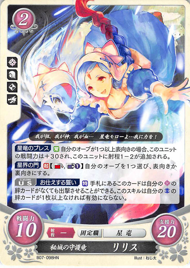 Fire Emblem 0 (Cipher) Trading Card - B07-098HN Dragon Guardian of My Castle Lilith (Lilith) - Cherden's Doujinshi Shop - 1
