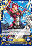 Fire Emblem 0 (Cipher) Trading Card - B08-012HN Crimson Cavalry Sully (Sully) - Cherden's Doujinshi Shop - 1