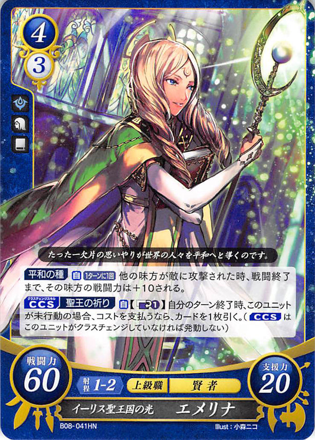 Fire Emblem 0 (Cipher) Trading Card - B08-041HN Halidom of Ylisse's Light Emmeryn (Emmeryn) - Cherden's Doujinshi Shop - 1