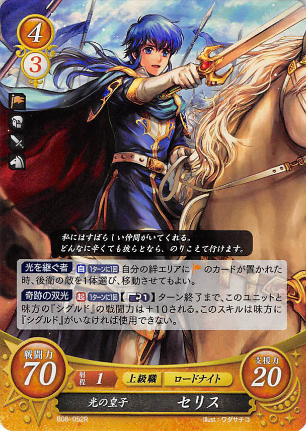 Fire Emblem 0 (Cipher) Trading Card - B08-052R (FOIL) Prince of Light Seliph (Seliph) - Cherden's Doujinshi Shop - 1