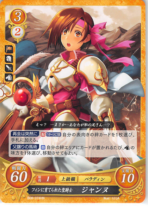 Fire Emblem 0 (Cipher) Trading Card - B08-074HN Paladin Raised By Finn Jeanne (Janne) (Jeanne)