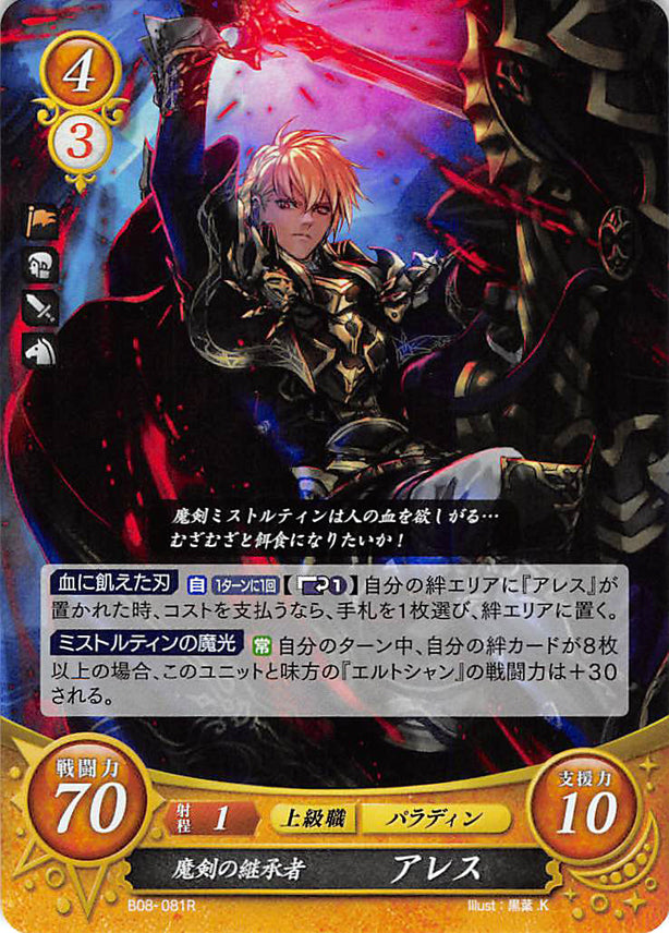 Fire Emblem 0 (Cipher) Trading Card - B08-081R (FOIL) Successor of the Demon Blade Ares (Ares) - Cherden's Doujinshi Shop - 1