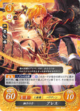 Fire Emblem 0 (Cipher) Trading Card - B08-082N Lion Cub Ares (Ares) - Cherden's Doujinshi Shop - 1
