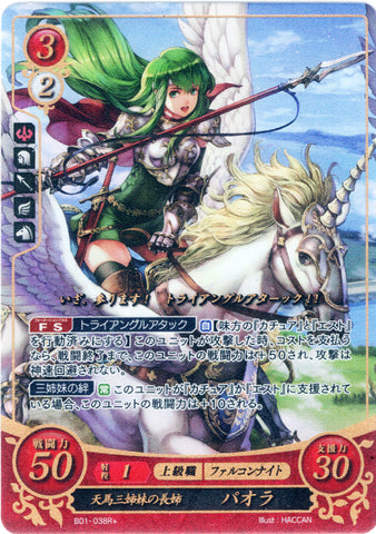 Fire Emblem 0 (Cipher) Trading Card - B01-038R+ Fire Emblem (0) Cipher (FOIL) Eldest Sister of the Whitewings Palla (Palla) - Cherden's Doujinshi Shop - 1