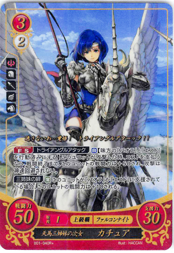 Fire Emblem 0 (Cipher) Trading Card - B01-040R+ (FOIL) Second Sister of the Whitewings Catria (Catria) - Cherden's Doujinshi Shop - 1