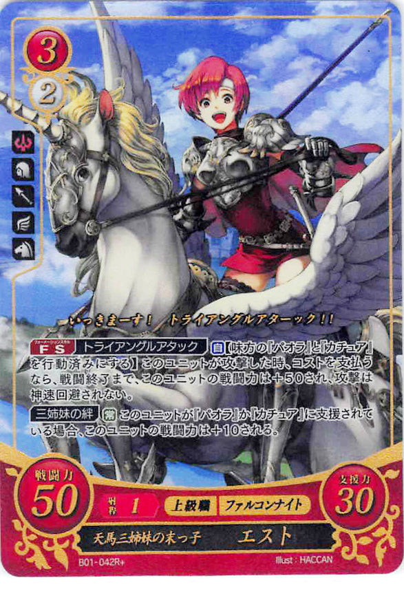Fire Emblem 0 (Cipher) Trading Card - B01-042R+ (FOIL) Youngest Siser of the Whitewings Est (Est) - Cherden's Doujinshi Shop - 1