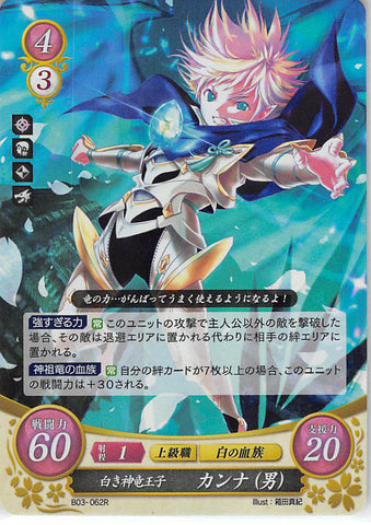 Fire Emblem 0 (Cipher) Trading Card - B03-062R Fire Emblem (0) Cipher (FOIL) White Divine Dragon Prince Kana (Male) (Kana) - Cherden's Doujinshi Shop - 1