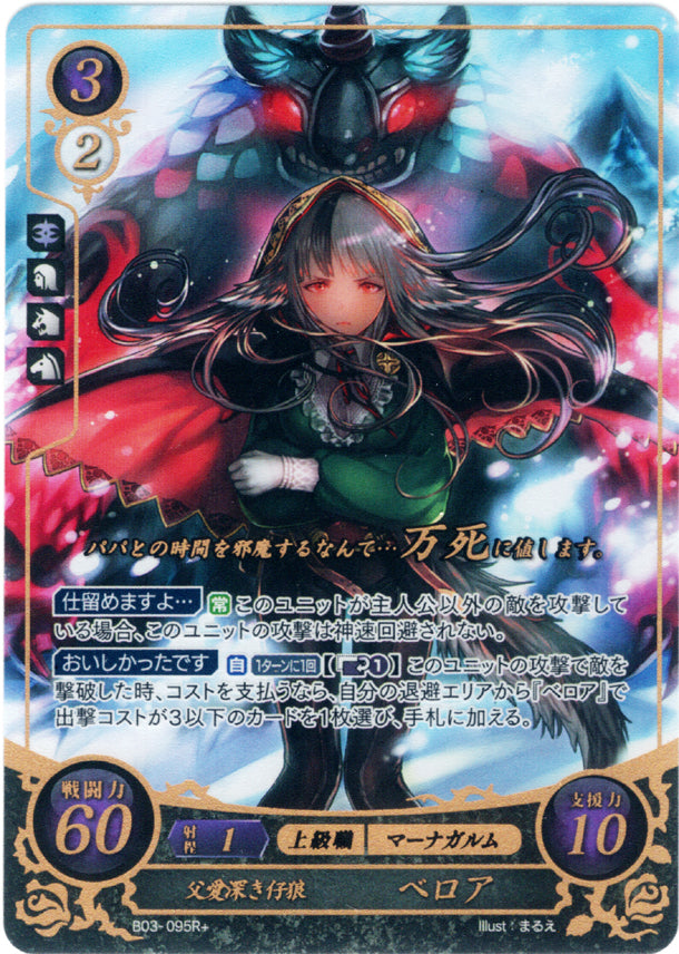 Fire Emblem 0 (Cipher) Trading Card - B03-095R+ Fire Emblem (0) Cipher (FOIL) Wolf Daughter Who Dearly Loves Daddy Velouria (Velouria) - Cherden's Doujinshi Shop - 1