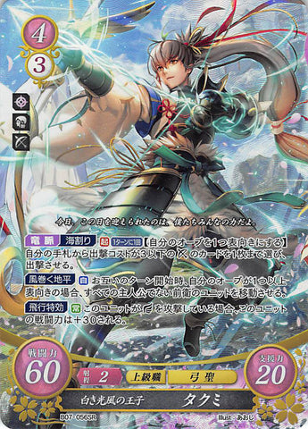 Fire Emblem 0 (Cipher) Trading Card - B07-056SR (FOIL) The Prince of the Brilliant Winds Takumi (Takumi) - Cherden's Doujinshi Shop - 1