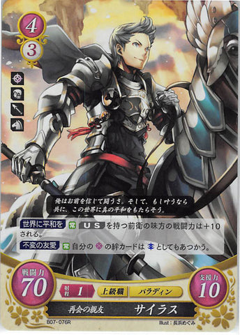 Fire Emblem 0 (Cipher) Trading Card - B07-076R Fire Emblem (0) Cipher (FOIL) Reunited with an Old Friend Silas (Silas) - Cherden's Doujinshi Shop - 1