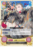 Fire Emblem 0 (Cipher) Trading Card - B07-092HN Fire Emblem (0) Cipher I'll Strip You Bare! Sophie (Sophie (Fire Emblem)) - Cherden's Doujinshi Shop - 1