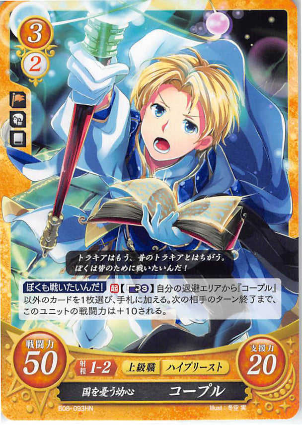 Fire Emblem 0 (Cipher) Trading Card - B08-093HN Fire Emblem (0) Cipher Child's Heart that Mourns for His Country Coirpre (Coirpre) - Cherden's Doujinshi Shop - 1