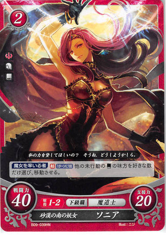 Fire Emblem 0 (Cipher) Trading Card - B09-039HN Enchantress of the Southern Desert Sonya (Sonya) - Cherden's Doujinshi Shop - 1