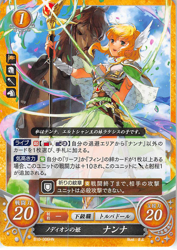 Fire Emblem 0 (Cipher) Trading Card - B10-006HN Princess of Nordion Nanna (Nanna) - Cherden's Doujinshi Shop - 1