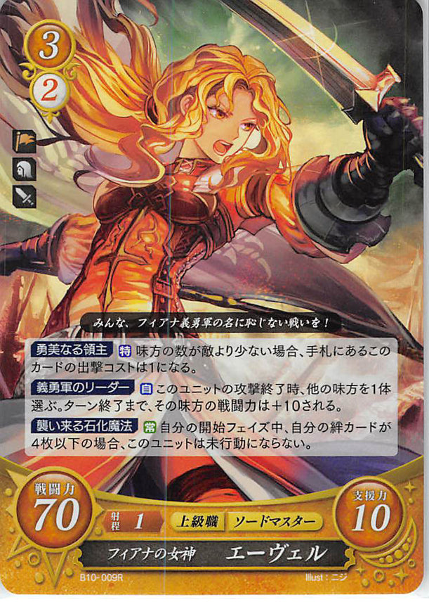Fire Emblem 0 (Cipher) Trading Card - B10-009R (FOIL) Goddess of Fiana Eyvel (Eyvel) - Cherden's Doujinshi Shop - 1