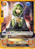 Fire Emblem 0 (Cipher) Trading Card - B10-017N Servant of God Safy (Safy) - Cherden's Doujinshi Shop - 1