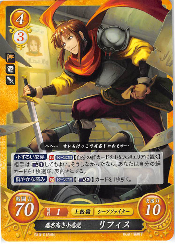 Fire Emblem 0 (Cipher) Trading Card - B10-018HN Notorious Pirate Lifis (Lifis) - Cherden's Doujinshi Shop - 1
