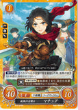 Fire Emblem 0 (Cipher) Trading Card - B10-025N The Swordswoman of Raging Wind Machyua (Machyua) - Cherden's Doujinshi Shop - 1