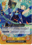 Fire Emblem 0 (Cipher) Trading Card - B10-027R (FOIL) Follower of the Winds Asbel (Asbel) - Cherden's Doujinshi Shop - 1