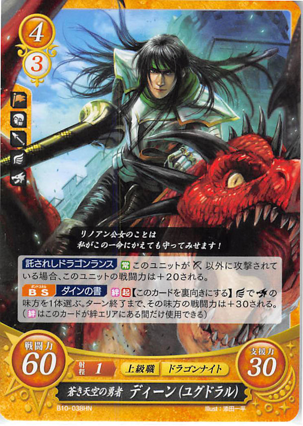 Fire Emblem 0 (Cipher) Trading Card - B10-038HN The Hero of the Skies Dean (Dean) - Cherden's Doujinshi Shop - 1