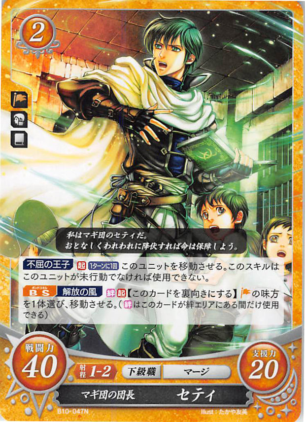Fire Emblem 0 (Cipher) Trading Card - B10-047N Head of the Magi Squad Ced (Ced) - Cherden's Doujinshi Shop - 1