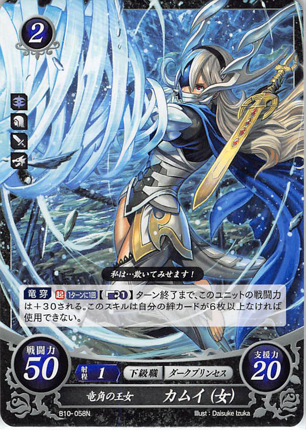 Fire Emblem 0 (Cipher) Trading Card - B10-058N Dragon Horn Princess Corrin (Female) (Corrin) - Cherden's Doujinshi Shop - 1