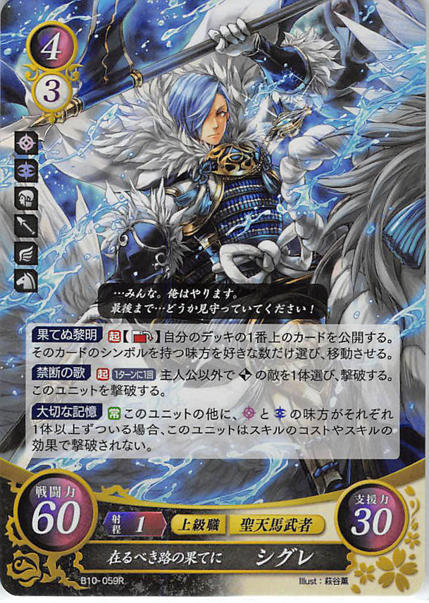 Fire Emblem 0 (Cipher) Trading Card - B10-059R (FOIL) To the End of the Path that Should Be Shigure (Shigure) - Cherden's Doujinshi Shop - 1