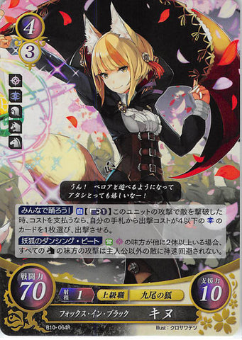 Fire Emblem 0 (Cipher) Trading Card - B10-064R (FOIL) Fox in Black Selkie (Selkie) - Cherden's Doujinshi Shop - 1