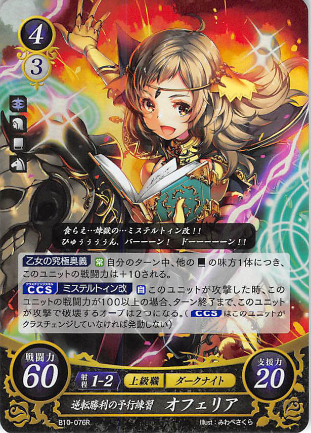 Fire Emblem 0 (Cipher) Trading Card - B10-076R (FOIL) Comeback Victory Rehersal Ophelia (Ophelia) - Cherden's Doujinshi Shop - 1