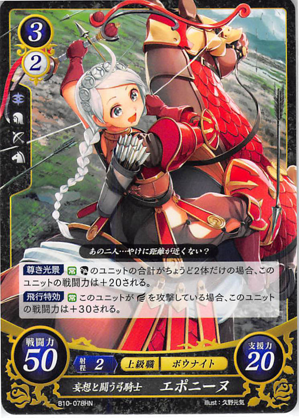 Fire Emblem 0 (Cipher) Trading Card - B10-078HN Bow Knight Who Battles Delusions Nina (Nina) - Cherden's Doujinshi Shop - 1
