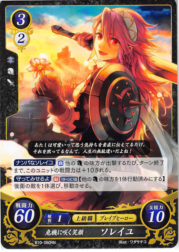 Fire Emblem 0 (Cipher) Trading Card - B10-080HN Smile that Blooms in Adversity Soleil (Soleil) - Cherden's Doujinshi Shop - 1
