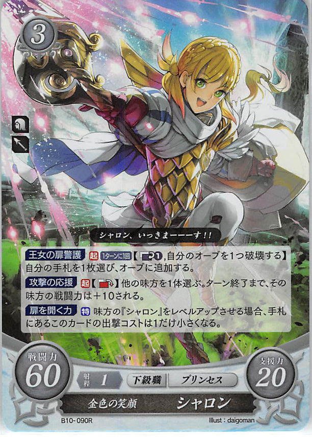 Fire Emblem 0 (Cipher) Trading Card - B10-090R (FOIL) Golden Smile Sharena (Sharena) - Cherden's Doujinshi Shop - 1