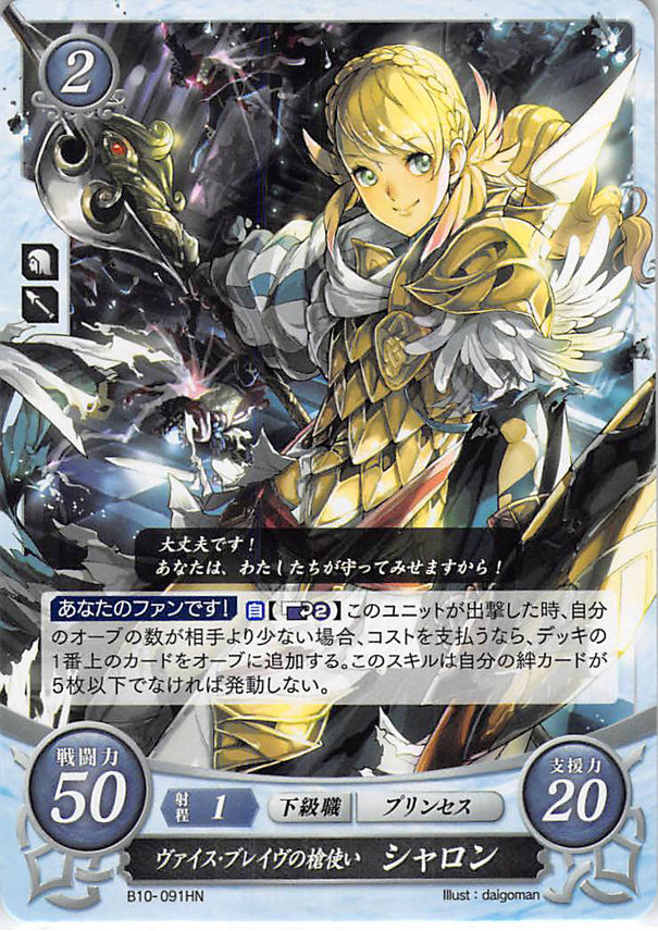 Fire Emblem 0 (Cipher) Trading Card - B10-091HN The Order of Heroes Lancer Sharena (Sharena) - Cherden's Doujinshi Shop - 1