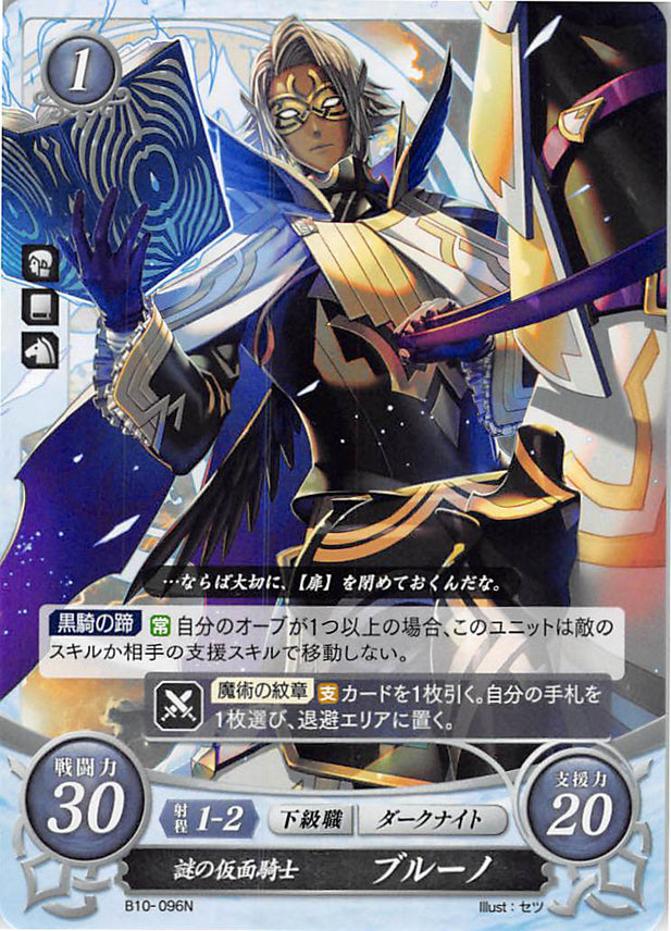 Fire Emblem 0 (Cipher) Trading Card - B10-096N The Mysterious Masked Knight Bruno (Bruno) - Cherden's Doujinshi Shop - 1
