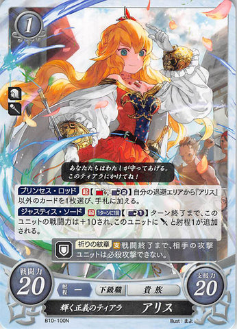 Fire Emblem 0 (Cipher) Trading Card - B10-100N Tiara of Shining Justice Alice (Original Character) (Alice) - Cherden's Doujinshi Shop - 1