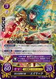 Fire Emblem 0 (Cipher) Trading Card - B11-002R   (FOIL) Princess of the Sacred Storm Blade Eirika (Eirika) - Cherden's Doujinshi Shop - 1