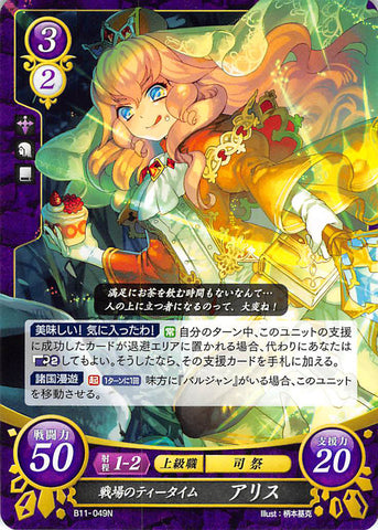 Fire Emblem 0 (Cipher) Trading Card - B11-049N   Battlefield Tea Time Alice (Alice) - Cherden's Doujinshi Shop - 1