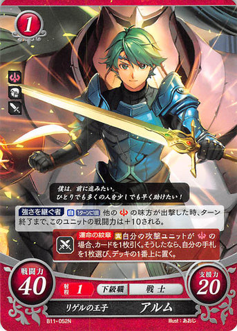 Fire Emblem 0 (Cipher) Trading Card - B11-052N   Prince of Rigel Alm (Alm) - Cherden's Doujinshi Shop - 1