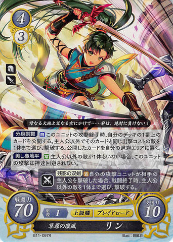 Fire Emblem 0 (Cipher) Trading Card - B11-097R   (FOIL) Proud Wind of the Plains Lyn (Lyn) - Cherden's Doujinshi Shop - 1
