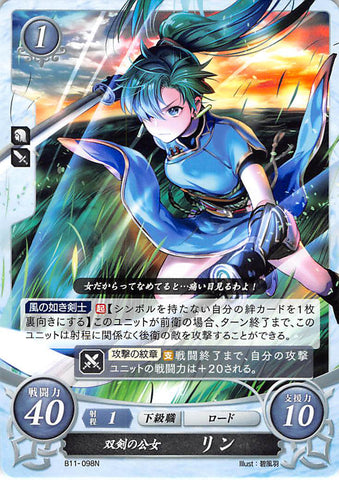 Fire Emblem 0 (Cipher) Trading Card - B11-098N   Princess of the Twin Blades Lyn (Lyn) - Cherden's Doujinshi Shop - 1