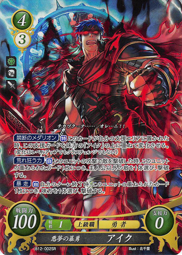 Fire Emblem 0 (Cipher) Trading Card - B12-002SR Fire Emblem (0) Cipher (FOIL) Nightmarish Rampaging  Hero Ike (Ike (Fire Emblem)) - Cherden's Doujinshi Shop - 1