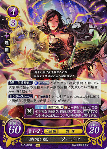 Fire Emblem 0 (Cipher) Trading Card - B13-045R (FOIL) Black Flower Blooming in Darkness Sonia (Sonia) - Cherden's Doujinshi Shop - 1