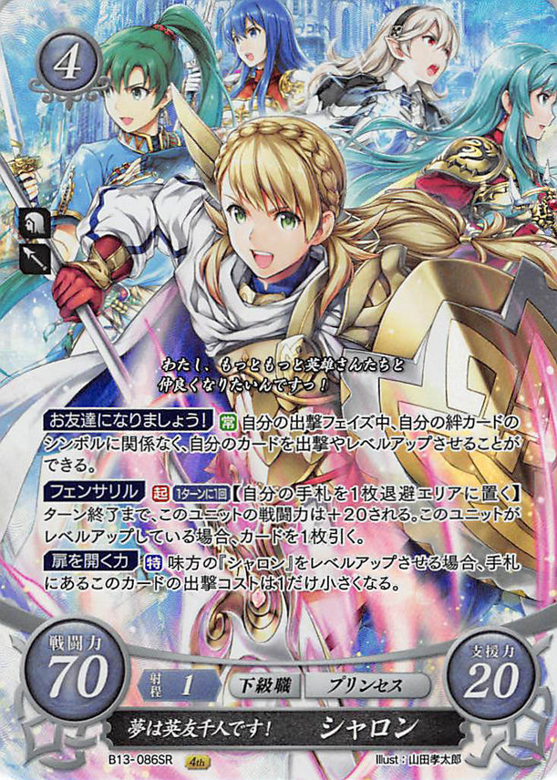 Fire Emblem 0 (Cipher) Trading Card - B13-086SR Fire Emblem (0) Cipher (FOIL) Dreams of Befriending All Heroes! Sharena (Sharena) - Cherden's Doujinshi Shop - 1