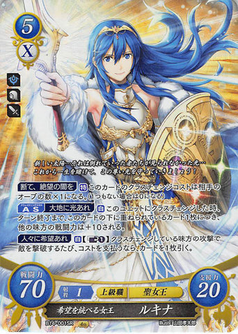 Fire Emblem 0 (Cipher) Trading Card - B14-001SR (FOIL) Hope-Ruling Queen Lucina (Lucina) - Cherden's Doujinshi Shop - 1