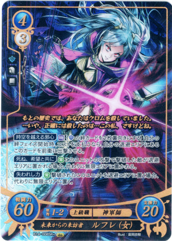 Fire Emblem 0 (Cipher) Trading Card - B14-008SR+ (FOIL) Visitor from the Future Robin (Female) (Robin (Fire Emblem)) - Cherden's Doujinshi Shop - 1
