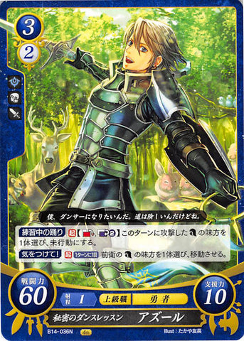 Fire Emblem 0 (Cipher) Trading Card - B14-036N The Secret Dance Lesson Inigo (Inigo) - Cherden's Doujinshi Shop - 1
