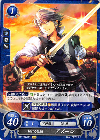 Fire Emblem 0 (Cipher) Trading Card - B14-037HN The Ever-Present Smile Inigo (Inigo) - Cherden's Doujinshi Shop - 1